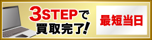 3STEPで買取完了!最短当日